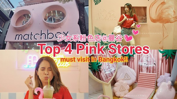 在曼谷的少女粉色系店还是咖啡馆!? Top 4 Shops MUST VISIT in Siam, Bangkok!!
