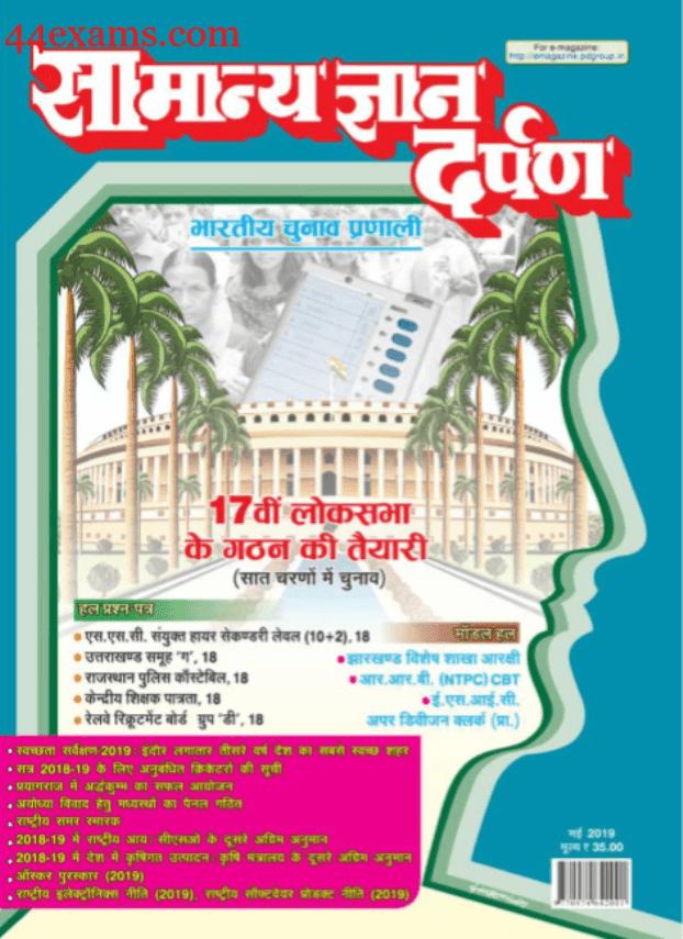 Samanya-Gyan-Darpan-Current-Affairs-May-2019-For-All-Competitive-Exam-Hindi-PDF-Book