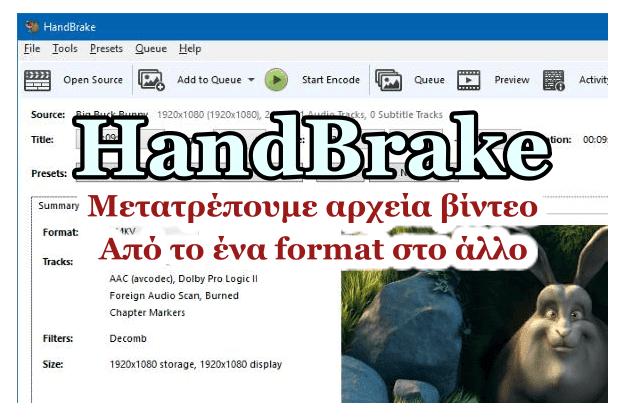 HandBrake - Δωρεάν πρόγραμμα μετατροπής αρχείων βίντεο