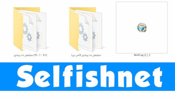 تحميل Selfishnet