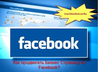 Как продвигать бизнес страницу Facebook