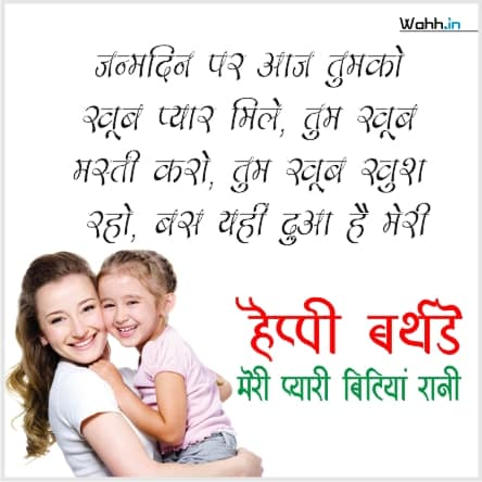Birthday Status For Daughter In Hindi Images