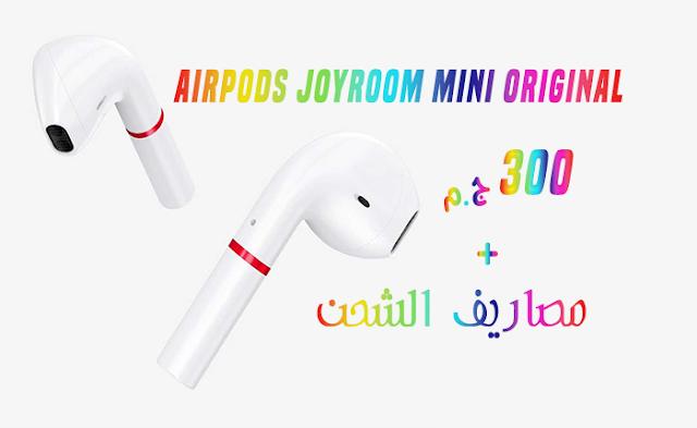 سماعات ايربودز بأرخص سعر فى مصر (Airpods Joyroom mini Original)