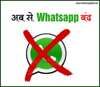 aaj-se-whatsapp-band-dp-in-hindi