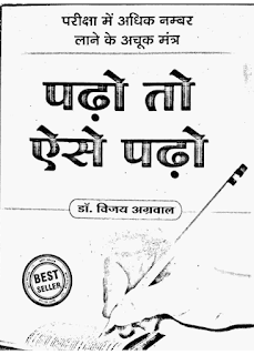 Padho-To-Aise-Padho-By-Dr-Vijay-Agrawal-PDF-Book-In-Hindi-Free-Download