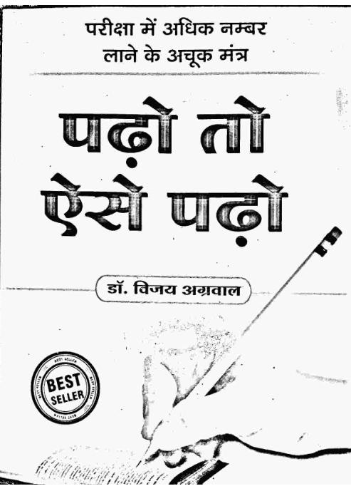 पढ़ो तो ऐसे पढ़ो : डॉ विजय अग्रवाल द्वारा पीडीऍफ़ पुस्तक  | Padho To Aise Padho By Dr. Vijay Agrawal PDF Book In Hindi Free Download