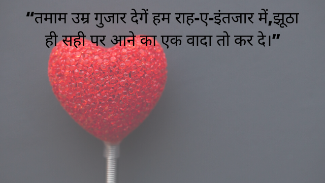 love breakup status for WhatsApp in Hindi