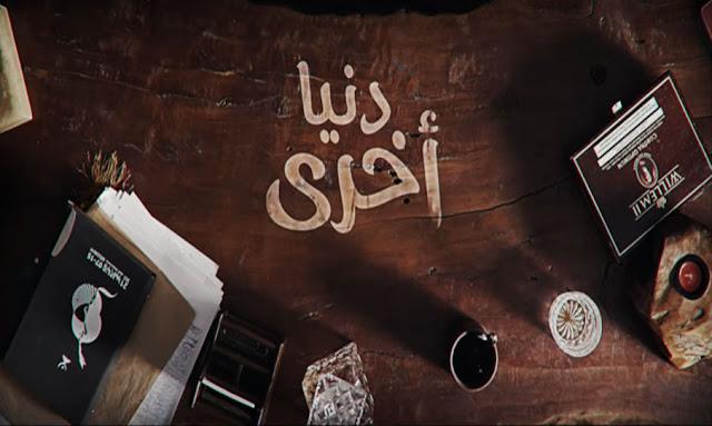 دنيا أخرى 4 كاملة قناة الحوار التونسي رمضان 2020