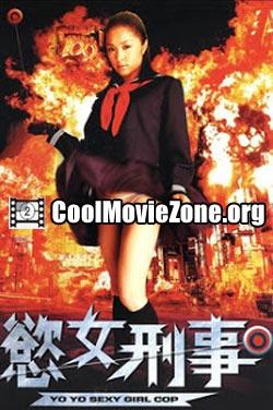 Yo-Yo Sexy Girl Cop (2006)