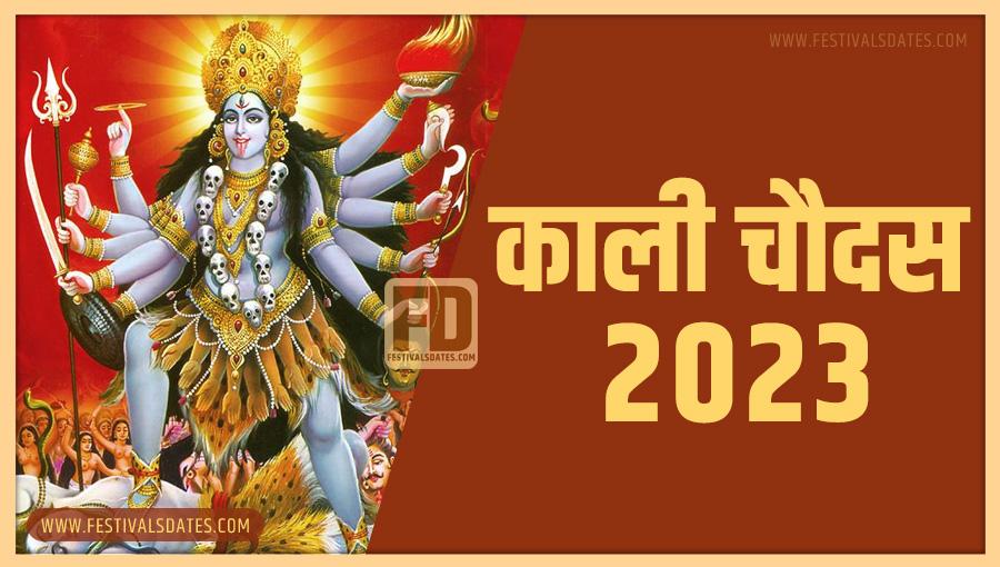 2023 काली चौदास पूजा तारीख व समय भारतीय समय अनुसार