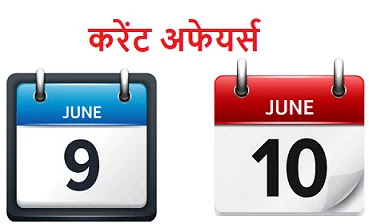 09-june-and-10-june-2020-Current-Affairs-in-hindi