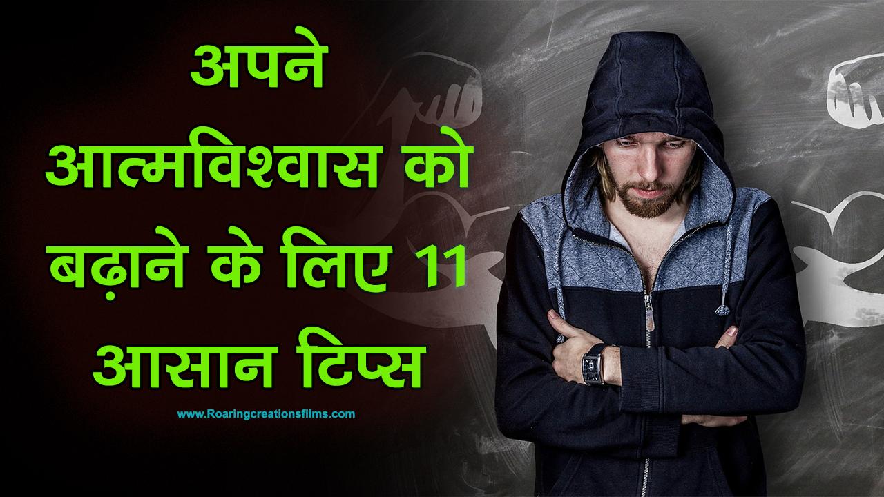 अपने आत्मविश्वास को बढ़ाने के लिए 11 आसान टिप्स : Tips to Increase Self Confidence in Hindi