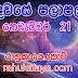 රාහු කාලය | ලග්න පලාපල 2019 | Rahu Kalaya 2019 |2019-11-21