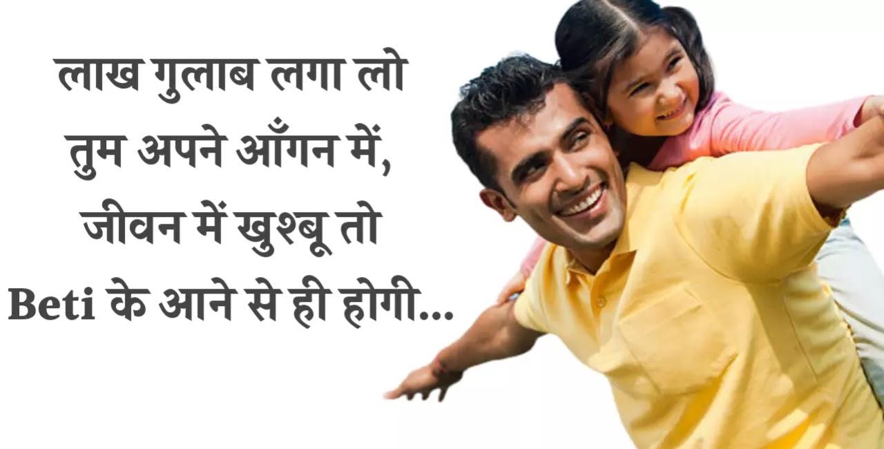 50+Best Daughter Quotes Hindi(july 2021) - SABINHINDI.COM