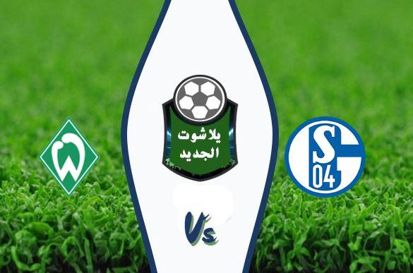 نتيجة مباراة شالكه وفيردر بريمن اليوم السبت 30-05-2020 الدوري الألماني
