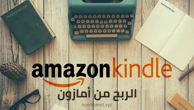 شرح Amazon kdp