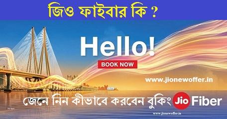 কীভাবে পাবেন জিও ফাইবার : জেনে নিন কীভাবে করবেন বুকিং(Booking)