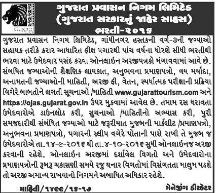 Gujarat Tourism Recruitment 2016 for Madadnish Hisab Sahayak and Madadnish Vahivati Sahayak Posts