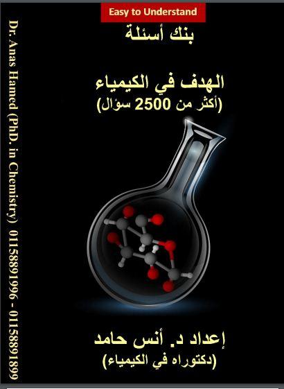 بوكليت  كتاب الهدف فى الكيمياء للصف الثالث الثانوى 2020 (أكثر من 2500 سؤال)