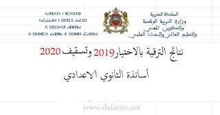 لوائح الترقية بالاختيار برسم 2019 وتسقيف 2020 - أساتذة الثانوي الاعدادي