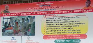 ayushman Bharat yojana, pradhan mantri jan arogya yojana
