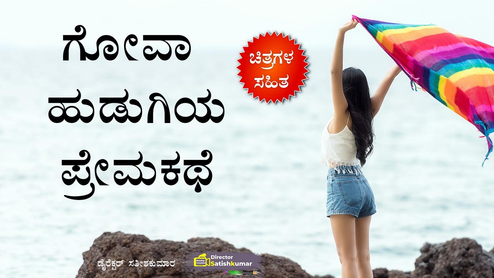 ಗೋವಾ ಹುಡುಗಿಯ ಪ್ರೇಮಕಥೆ  - Friendship love story in Kannada - Kannada Love Stories - ಕನ್ನಡ ಕಥೆ ಪುಸ್ತಕಗಳು - Kannada Story Books -  E Books Kannada - Kannada Books
