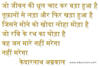 CBSE (Class 9 HindiB) - कक्षा ९ - हिंदी (बी)  पाठ - धूल - कठिन शब्द