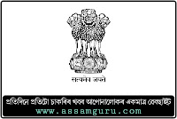 Commissioner Of Taxes, Assam Result 2020