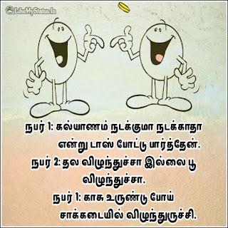 Marriage joke in tamil
