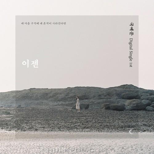 Gu Gye Joon – 이젠 – Single