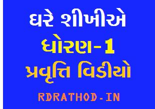 Std 1 Ghare Shikhiye Video Activity 2020 - rdrathod