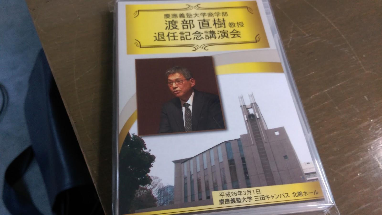 赤尾充哉 研究室便り: 慶應義塾大学にて勉強会