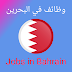 وظائف البحرين: طلبات وعروض وظائف في البحرين المنامة المحرق سترة