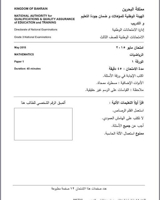نموذج للاختبارات الوطنية للصف الرابع مع الاجابة - رياضيات السلاسل