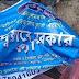বর্ধমানে দুয়ারে সরকার ক্যাম্পে ভাঙচুর, ফের প্রকট তৃনমূলের গোষ্ঠীদ্বন্দ্ব