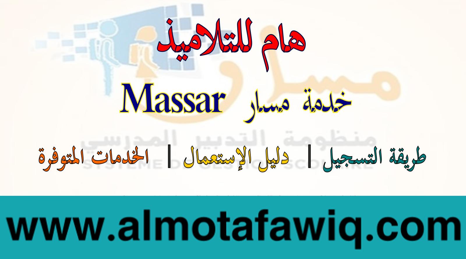 خدمة مسار Massar للتلاميذ