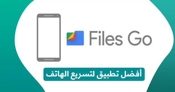 كيفية تسريع هاتف Android باستخدام تطبيق Files Go المجاني