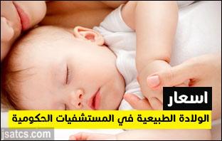 اسعار الولادة في المستشفيات الحكومية للمقيمين والاجانب