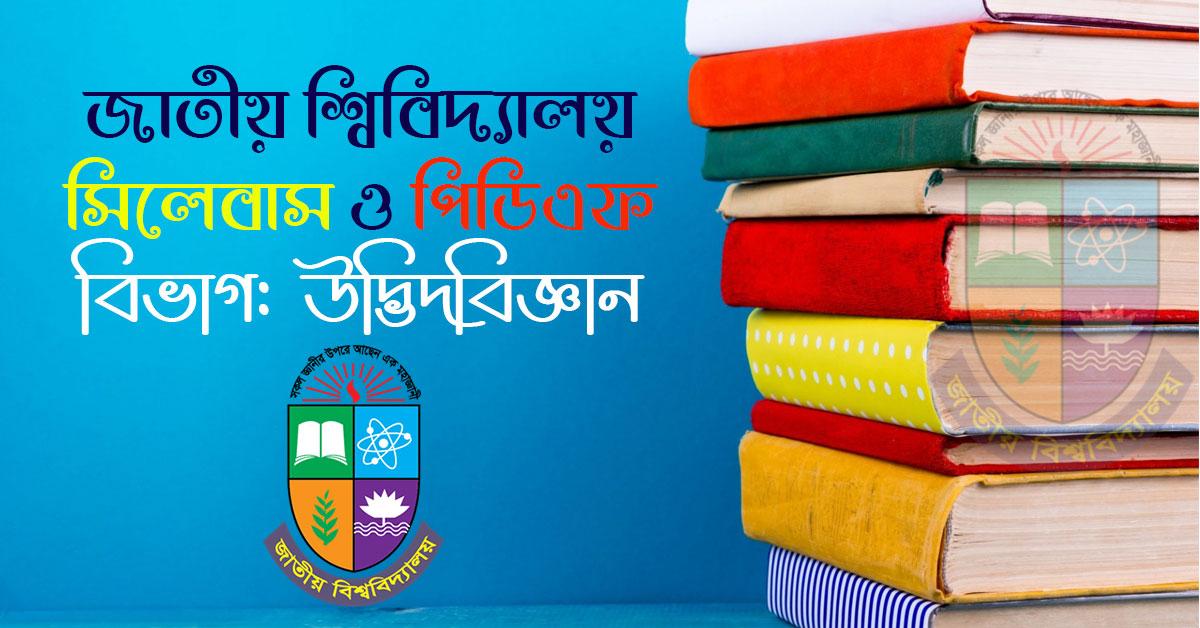 National University Botany Syllabus and Book PDF