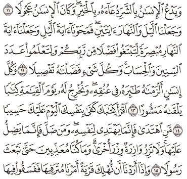 Tafsir Surat Al-Israa Ayat 11, 12, 13, 14, 15