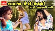 Kalja Kero Katko Maro ll Vijay Suvada || New Gujarati Super Hit Song