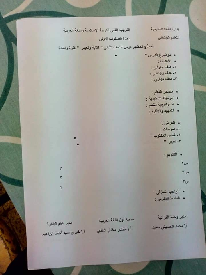 نموذج تحضير اللغه العربيه الجديد للصفين الثاني والثالث الابتدائي 2019 1