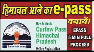 HP E pass covid19epass.hp.gov.in Online Registration 2021
