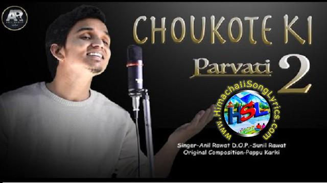 Chaukote Ki Parvati 2 Song Lyrics - Anil Rawat