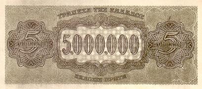 https://1.bp.blogspot.com/-r9UyMLBRuls/UJjsT8JcCbI/AAAAAAAAKIQ/nJPBEIqKo4k/s640/GreeceP128-5000000Drachmai-1944_b.JPG