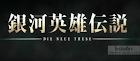 Binary Star Lyrics (Legend of the Galactic Heroes: Die Neue These Opening) - SawanoHiroyuki[nZk]:Uru