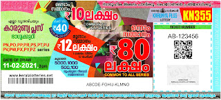 Kerala Lottery Results 11-02-2021 Karunya Plus KN-355 Lottery Result