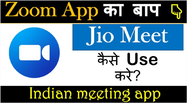 JioMeet-App-Download-Use-kaise-kare?