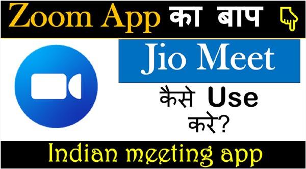 JioMeet-App-Download-Use-kaise-kare?