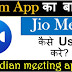 JioMeet App Download & Use कैसे करे? पूरी जानकारी